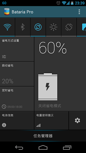 Bataria Pro 電池 省电应用