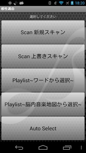 感性選曲 Beta版