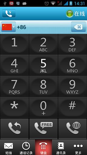 会友通电话 网络电话 回拨 免费电话 SIP