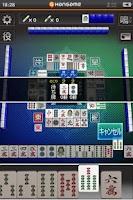 Screenshot of 麻雀 天極牌 by Hangame