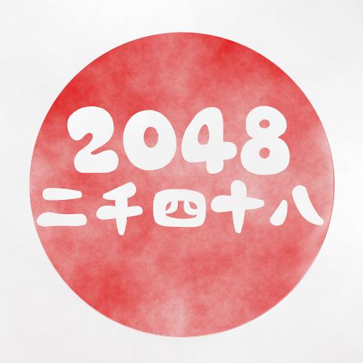 2048 日文汉字 棋類遊戲 LOGO-玩APPs