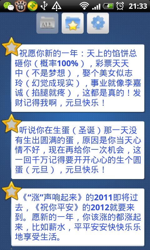 短信祝福 - screenshot