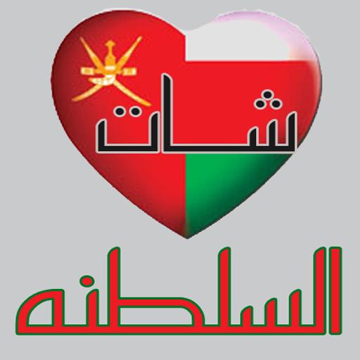 دردشه شات بنات عمان كول