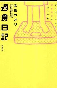 【マンガ全巻無料】過食日記