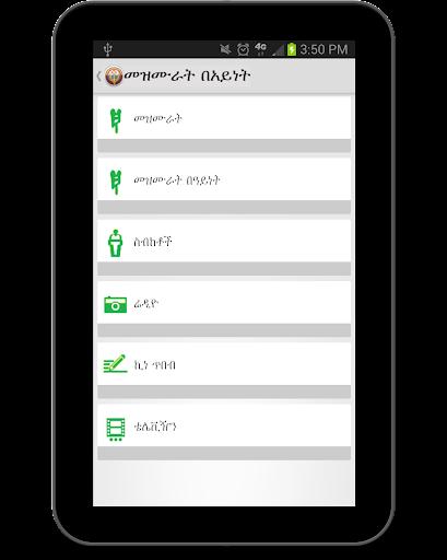 【免費生活App】Tewahedo-APP點子