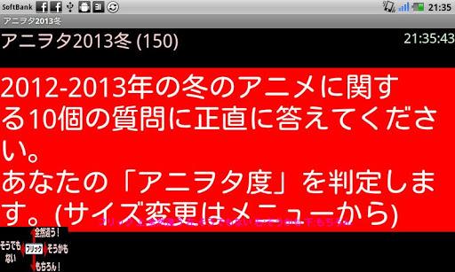 アニヲタ判定 2013年冬版