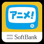 アニメ放題‐ソフトバンクのアニメ見放題サービス
