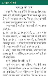 zakat rules in bangla pdf