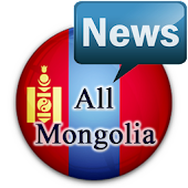 All Mongolia Newspapers