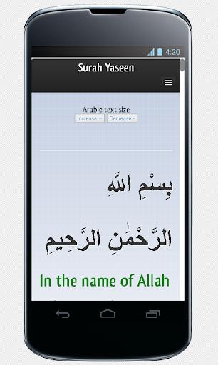 玩教育App|古兰经亚辛36  - 可兰经免費|APP試玩