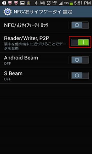 デモ用NFC設定サポート