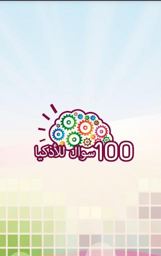 100 سؤال وأربع إجابات