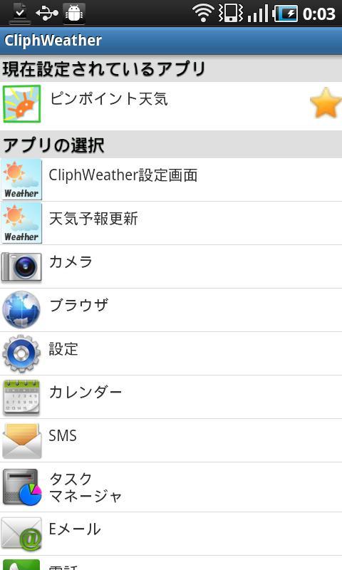 Cliph Weather- screenshot