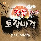 2013 프리미엄 신년 정통 토정비결, 운세, 궁합 icon