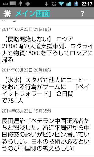 【免費新聞App】まとめツー-APP點子
