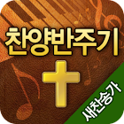 찬양반주기(새찬송가) icon