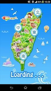玩旅遊App|Fun觀光工廠免費|APP試玩