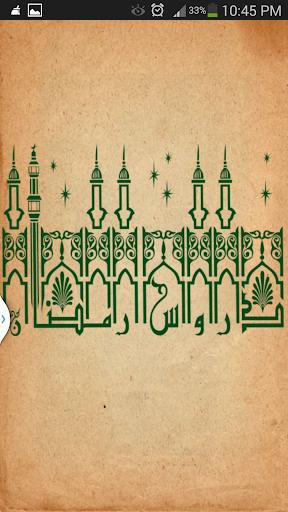 دروس رمضان