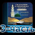 Сказания о пророках 3-часть icon