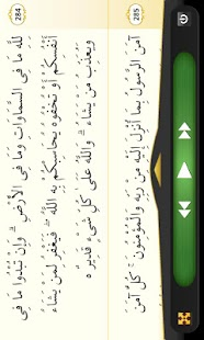Fehm-ul-Quran (Learn in Urdu) - screenshot thumbnail