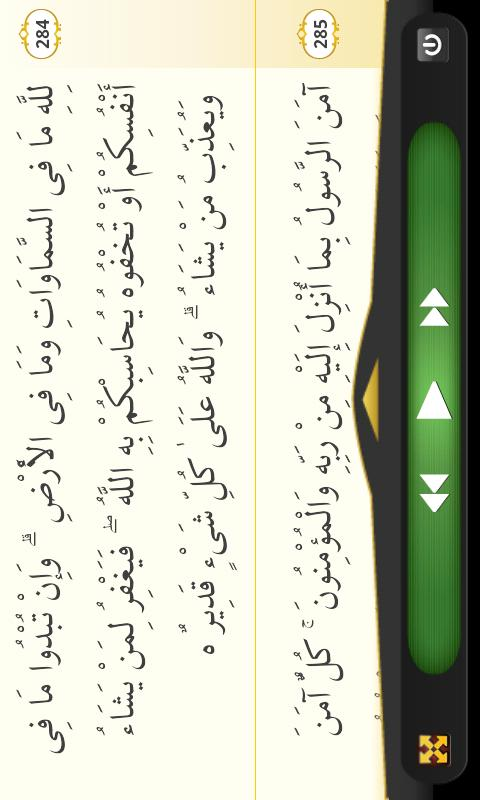 Fehm-ul-Quran (Learn in Urdu) Screenshot 5