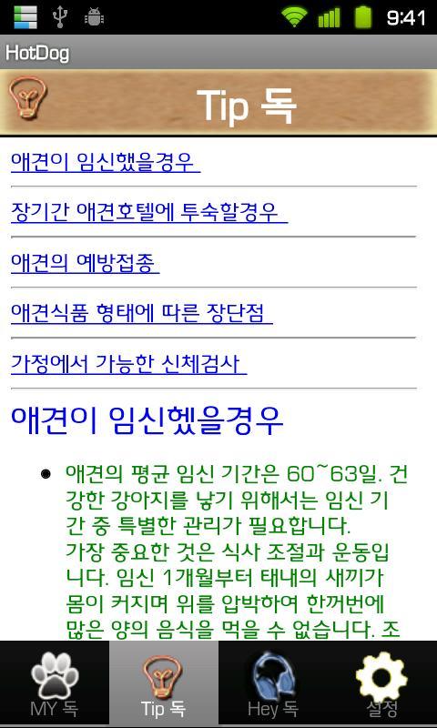 핫도그(애견다이어리,관리 앱)- screenshot