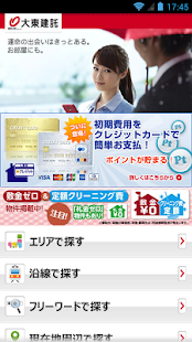 大東建託 - screenshot thumbnail