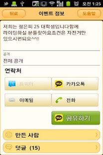 모해 MOHE SNS- screenshot thumbnail
