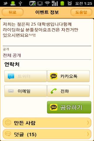 카카오 모해 MOHE SNS - screenshot