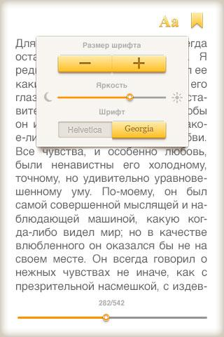 【免費書籍App】Голос крови-APP點子