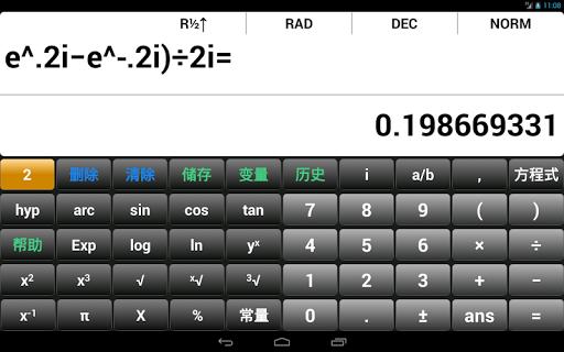 玩免費工具APP|下載免费科学计算器 EQ7A app不用錢|硬是要APP