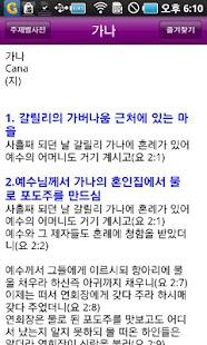 주제별성경대사전 - screenshot thumbnail