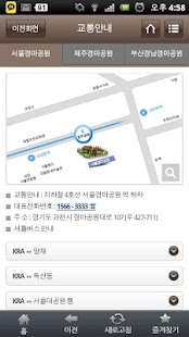 KRA 한국마사회 - screenshot thumbnail