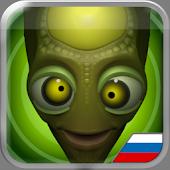 AlienJailBreak (Russian)