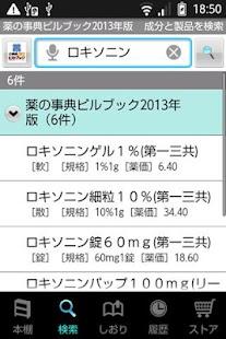 玩免費醫療APP|下載薬の事典ピルブック2013年版(「デ辞蔵」用追加辞書) app不用錢|硬是要APP