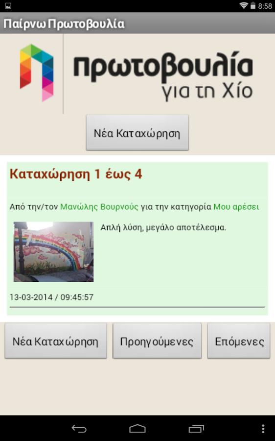 Πρωτοβουλια για τη Χιο - screenshot