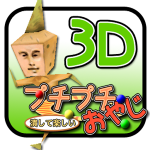 プチプチオヤジ for PC and MAC