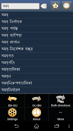 Bengali Gujarati dictionary