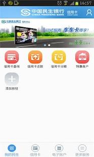 玩財經App 民生信用卡免費 APP試玩