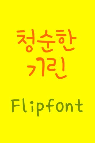DXPureGiraffe™ Korean Flipfont
