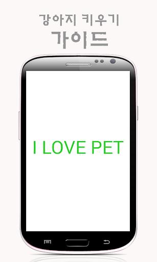 I LOVE PET 강아지 키우기 가이드