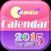 Cawaii ปฏิทิน 2558