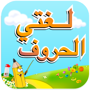 لغتي – الحروف for PC and MAC