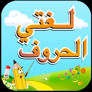 لغتي - الحروف 教育 App LOGO-APP試玩
