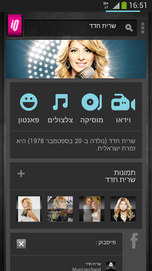 Cellcom IQ- screenshot