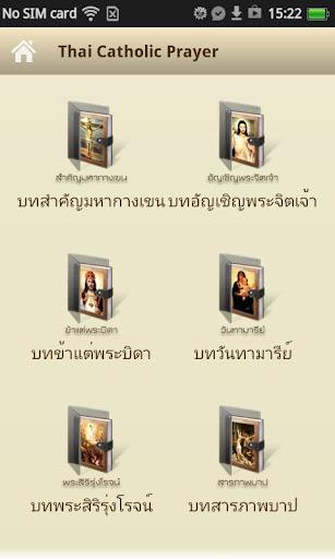 Thai Catholic Prayer