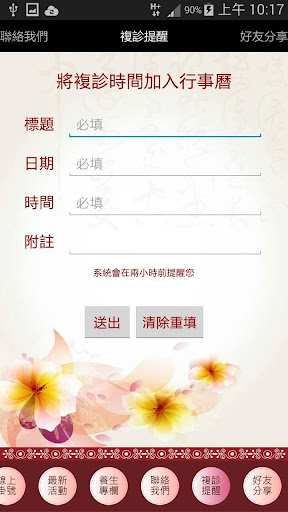 【免費醫療App】春暉中醫診所-APP點子