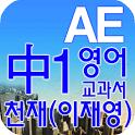 중1 교과서 영단어 천재(이재영) icon