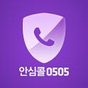 안심콜0505-종료예정 icon