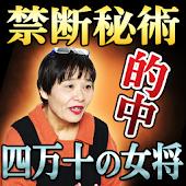 """""""禁断秘術""""の占いで桁違いの的中力!「四万十の女将」無料"""